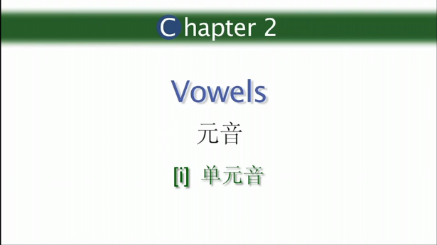 Chapter 2 01 [ i ] 单元音