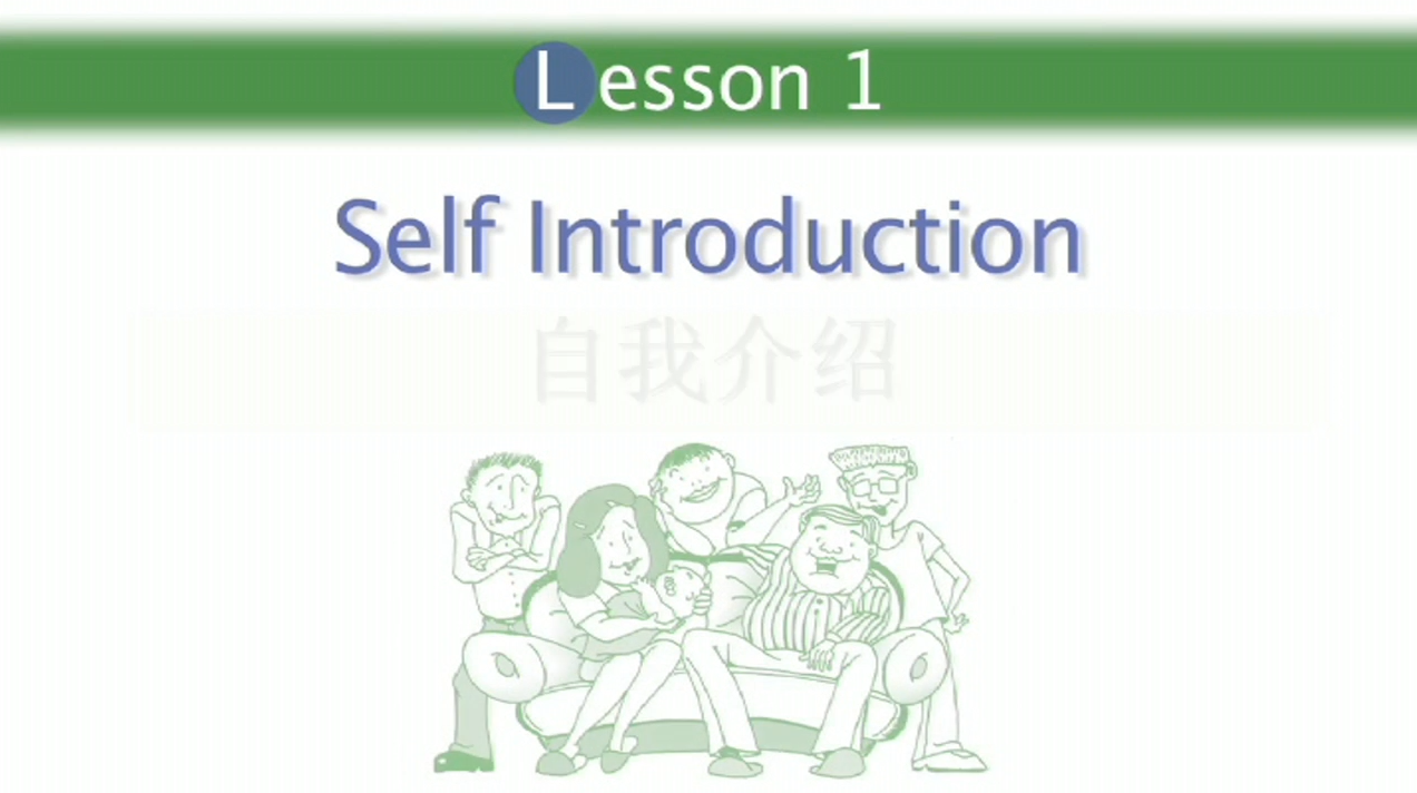 Lesson 1 Self Introduction 自我介绍