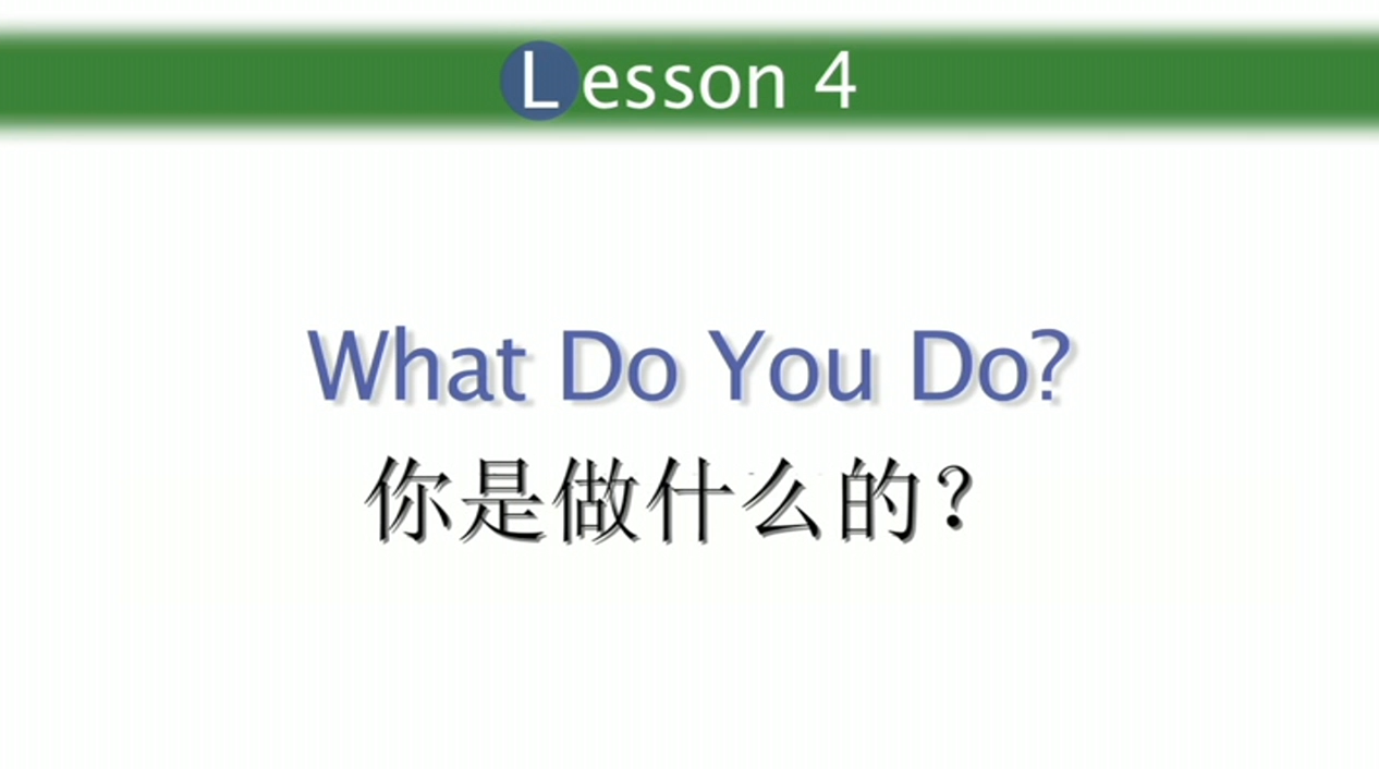 Lesson 4 What do you do? 你是做什么的?