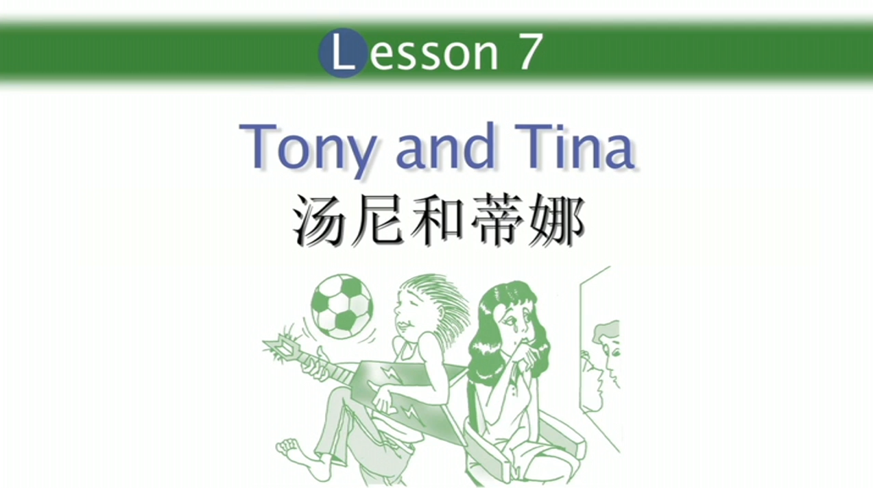 Lesson 7 Tony and Tina 汤尼和蒂娜