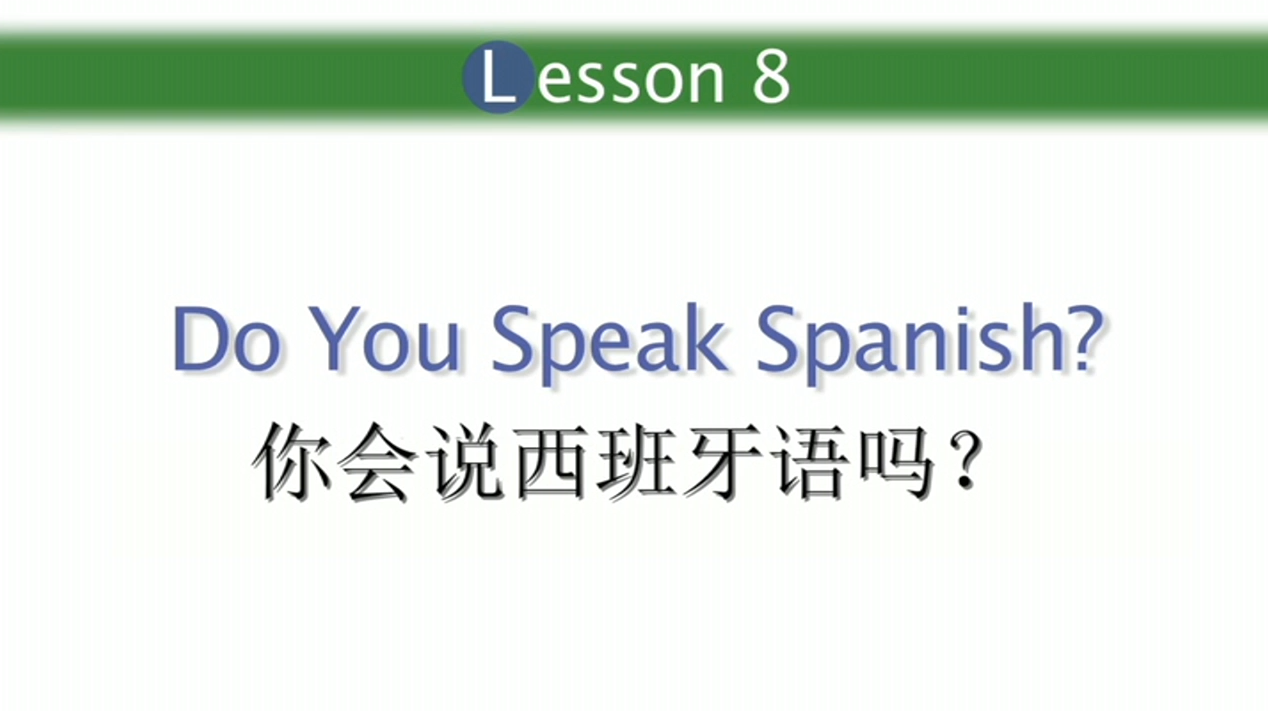 Lesson 8 Do you speak spanish? 你会说西班牙语吗?