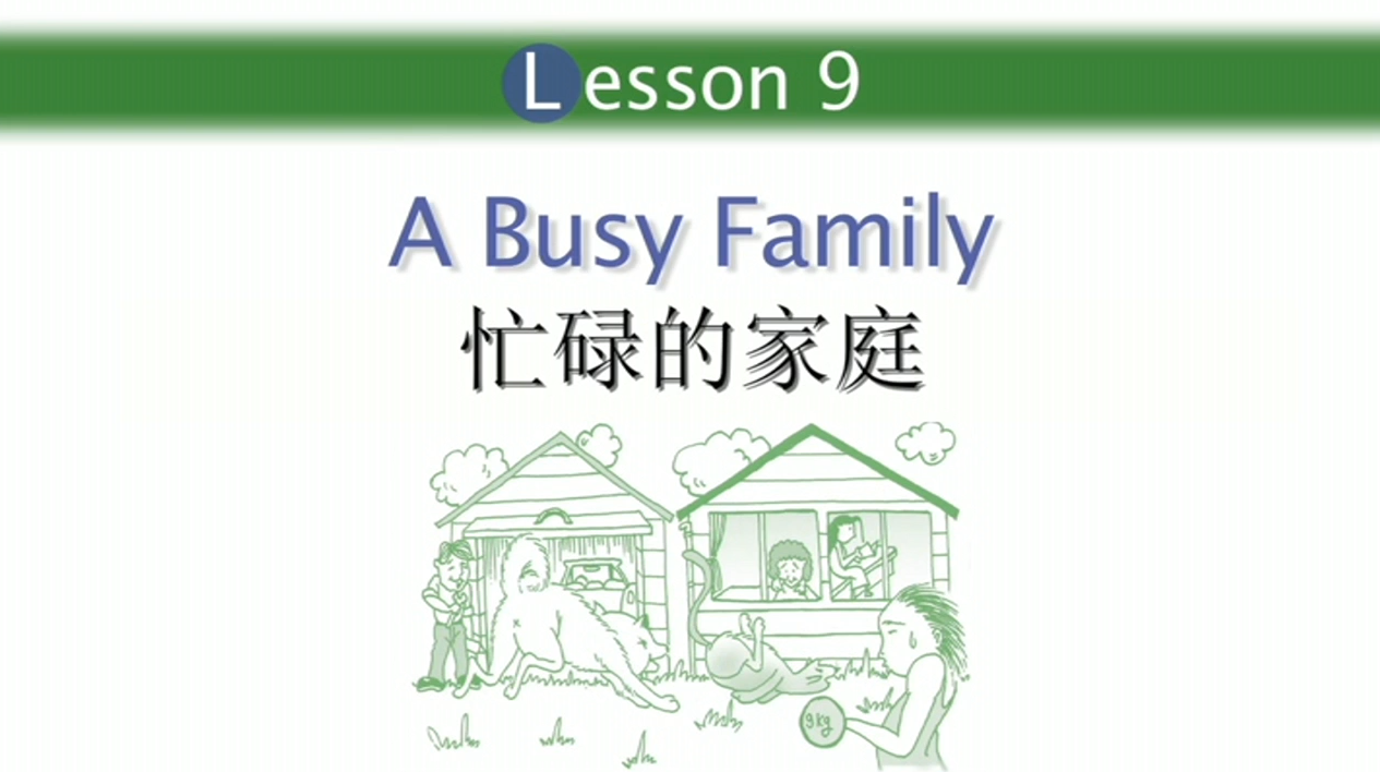 Lesson 9 A Busy Family 忙碌的家庭