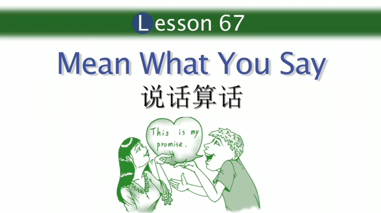 Lesson 67 Mean What You Say