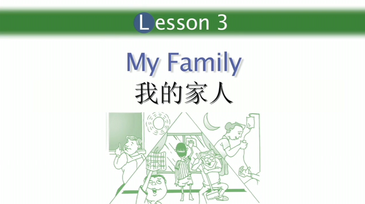 Lesson 3 My Family 我的家人
