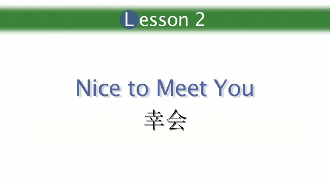 Lesson 2 Nice to Meet You 幸会