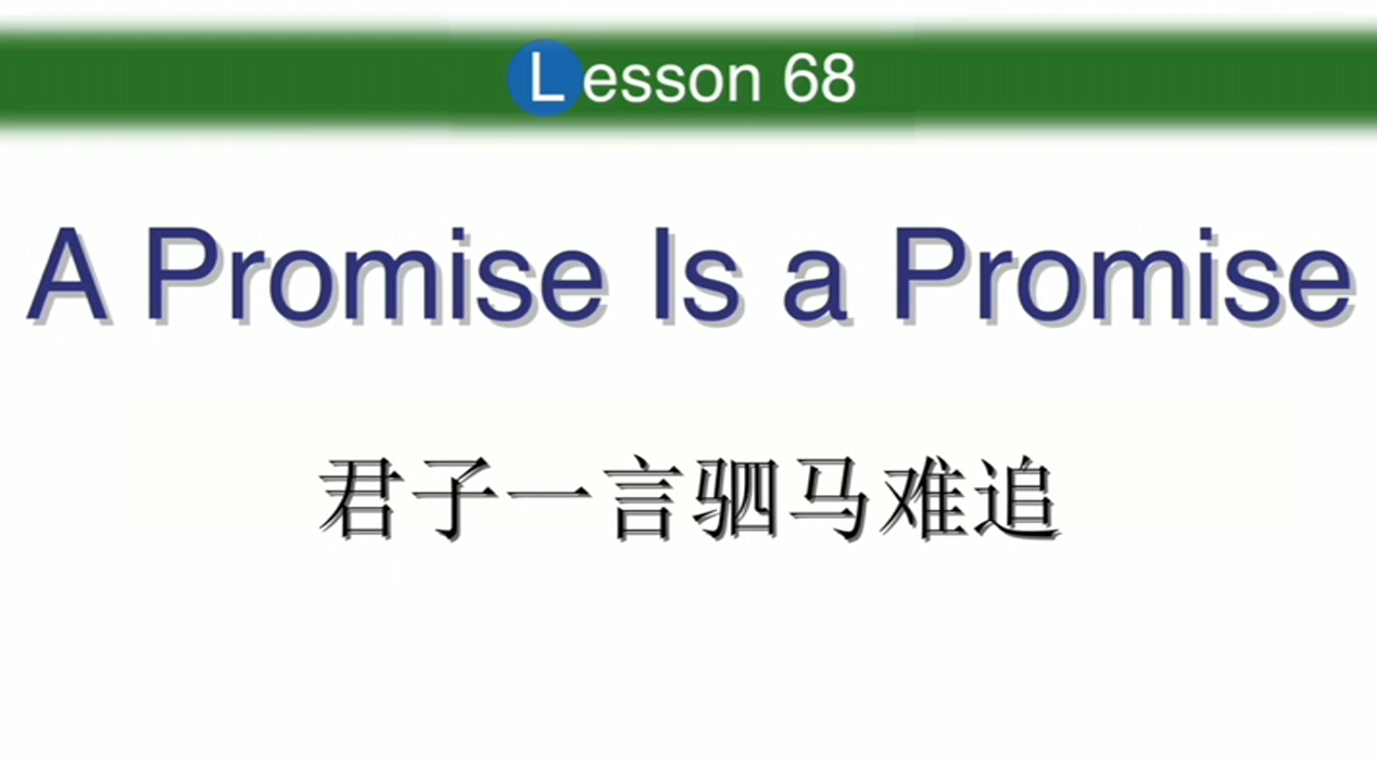 Lesson 68 A Promise Is a Promise